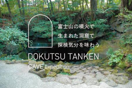 富士山の噴火で生まれた洞窟で探検気分を味わう