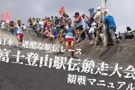 日本一過酷な駅伝レース 「富士登山駅伝競走大会」観戦マニュアル