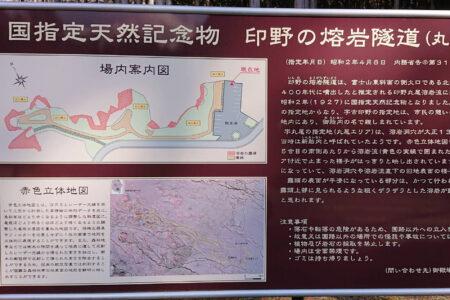 印野の溶岩隧道 丸尾苑