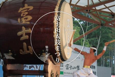 地上高3,776mmの大太鼓が鳴り響く 「富士山太鼓まつり」の魅力に迫る