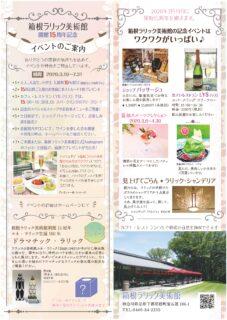 箱根ラリック美術館開館15周年記念!!記念イベントはワクワクが いっぱい♪