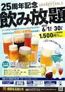 御殿場高原ビール『グランテーブル』25周年記念飲み放題開催!7月31日まで延長決定!