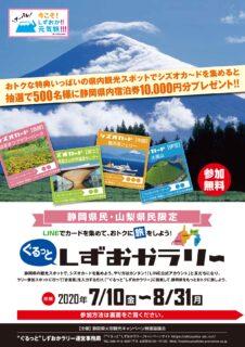 """静岡県をお得に旅しよう! """"ぐるっと""""しずおかラリー 開催!"""