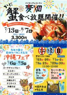 御殿場高原ビール バイキングレストラン『麦畑』で夏イベント開催中!!