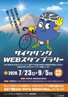 サイクリングWEBスタンプラリー開催中!自転車に乗ってスタンプラリーしませんか?