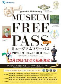 箱根の美術館「ミュージアムフリーパス」限定発売(12月20日まで延長決定!)