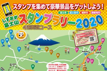 スマホDEしずおか富士山スタンプラリー2020開催中!