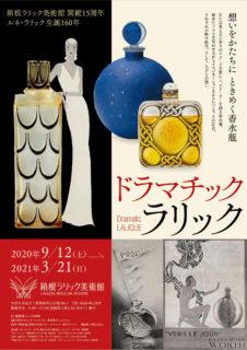 箱根ラリック美術館で、ドラマチックな香水瓶に出会える
