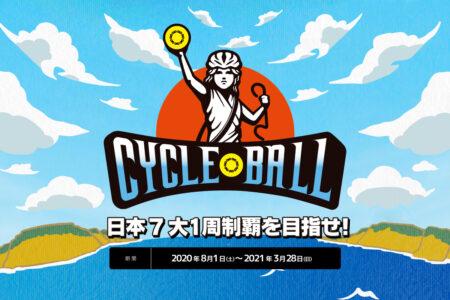 日本7大1周『富士いち』を制覇しよう!サイクルボール開催中
