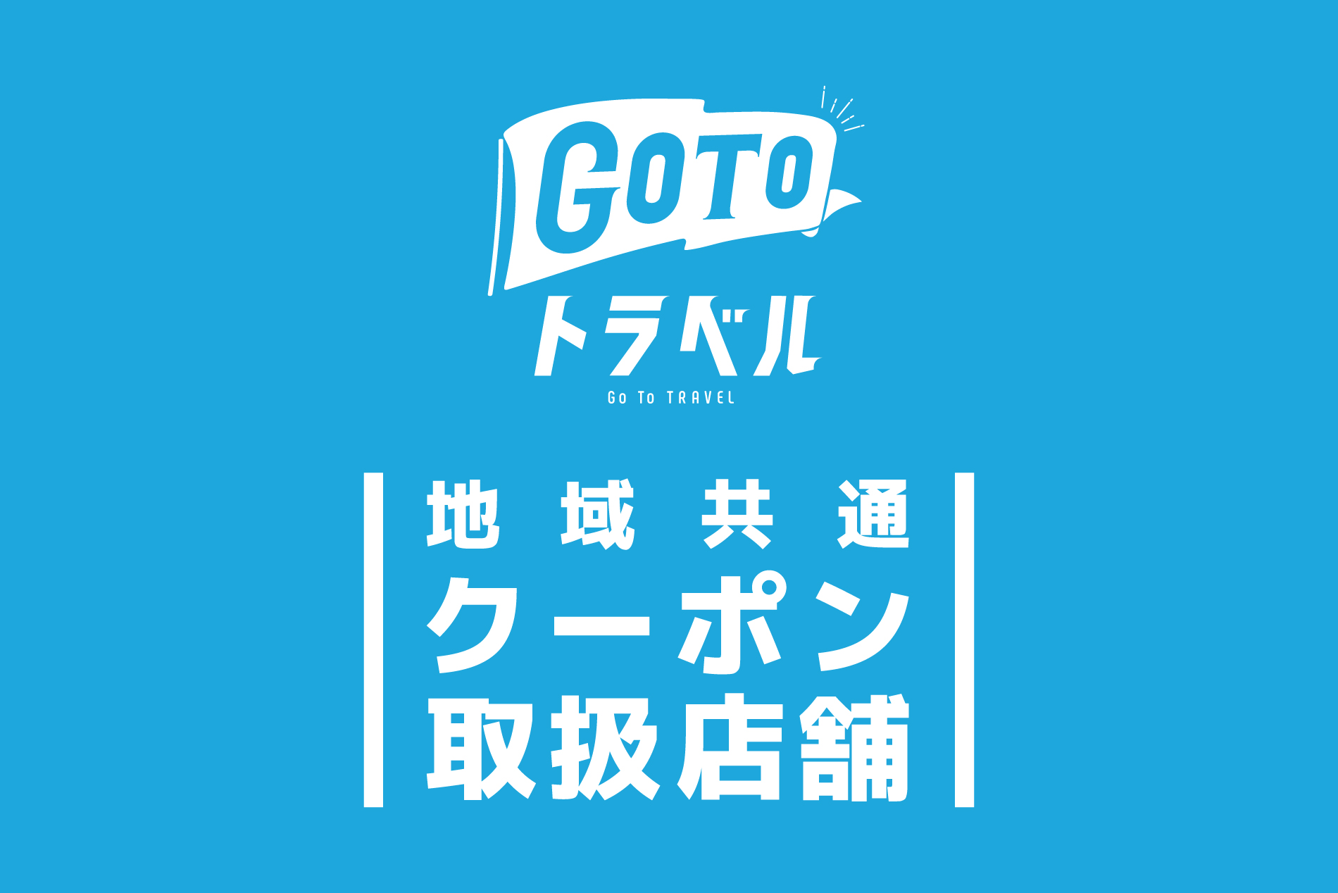 GOTOトラベル地域共通クーポン取扱店舗 | 富士山御殿場・はこね観光案内所