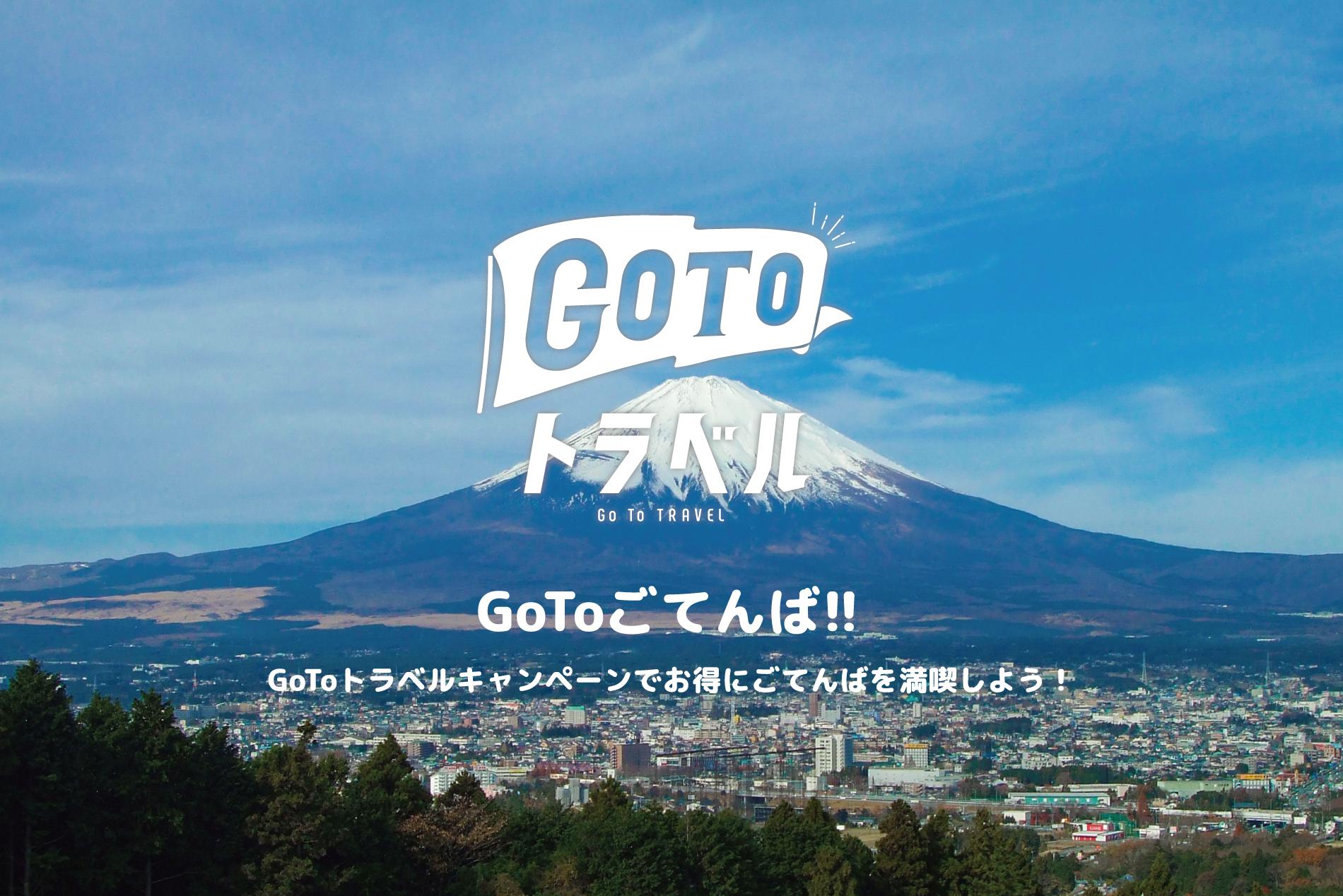 GoToごてんば!! GoToトラベルキャンペーンでお得にごてんばを満喫しよう!