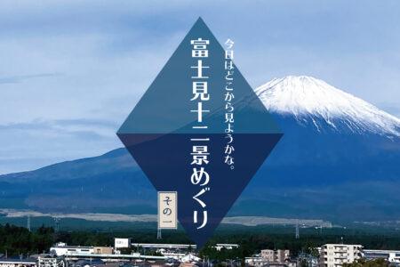 今日はどこから見ようかな。御殿場市選定!『富士見十二景』めぐり その1