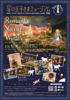 星の王子さまミュージアム『ロマンティック・スターリー・ウィンター』