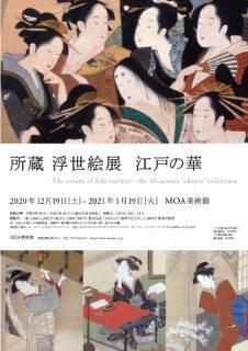 『所蔵 浮世絵展 江戸の華』MOA美術館にて開催中 1月19日(火)まで