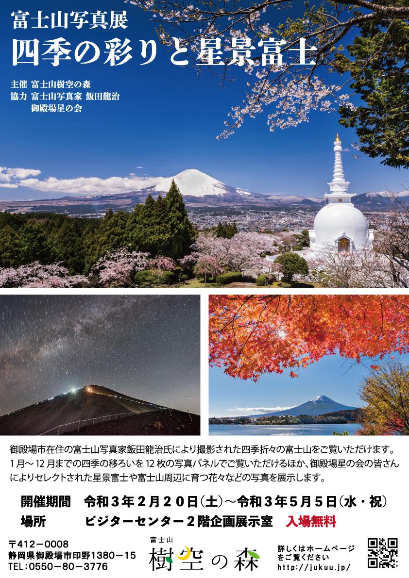 「富士山写真展 四季の彩りと星景富士」5/5(水祝)まで開催中!