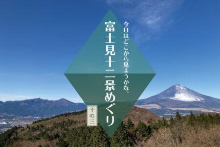 今日はどこから見ようかな。御殿場市選定!『富士見十二景』めぐり その3