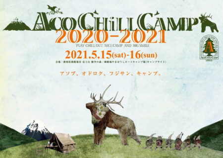 5/15~16  アコチルキャンプ2020-2021開催!