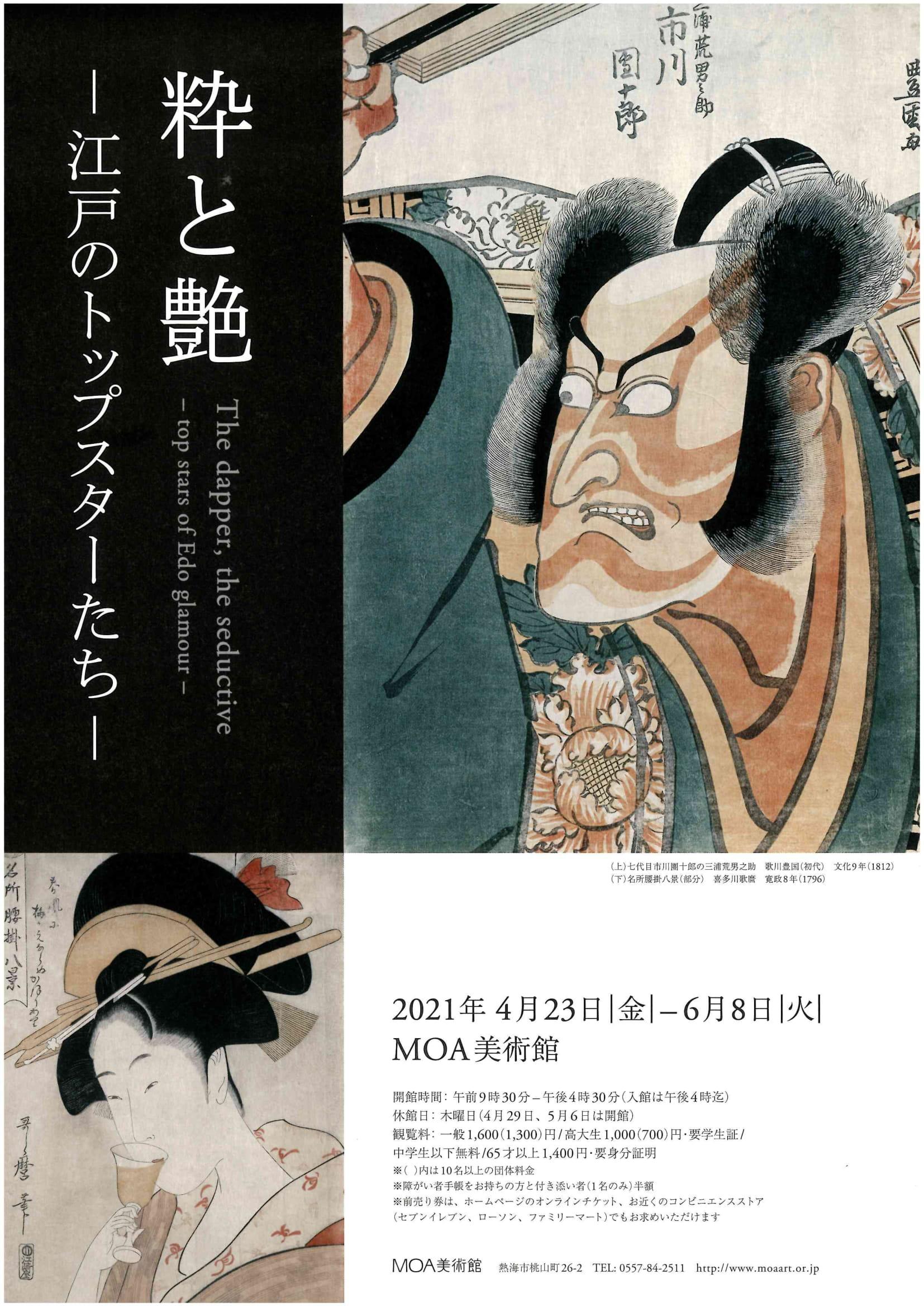 粋と艶 -江戸のトップスターたち- MOA美術館で6/8まで開催