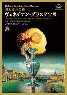 開館25周年特別企画「炎と技の芸術 ヴェネチアン・グラス至宝展」箱根ガラスの森美術館で