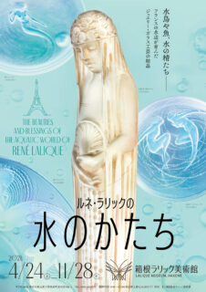 箱根ラリック美術館で、「水のかたち」をテーマに特別展を開催♪