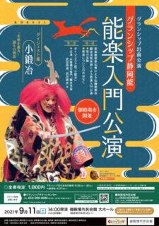 御殿場市民会館で『グランシップ静岡能 能楽入門公演』開催(9/11)