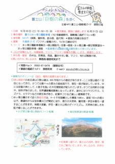 10/30(土)富士山「巨樹の森」を歩くツアー開催