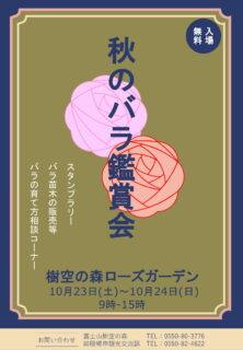 『秋のバラ鑑賞会』10月23日(土)、24日(日)